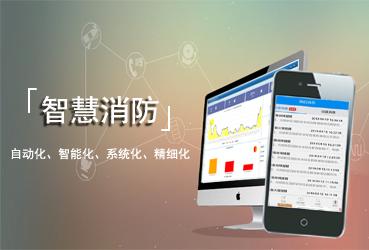 慧安明科技有限公司_深圳慧通消安产业科技有限公司